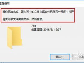 金蝶k/3 wise 15.0破解补丁粘贴提示文件正在被使用